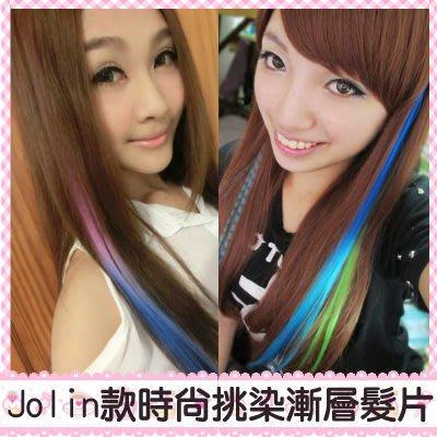 韋恩彩色髮片-漸層挑染假髮片窄版1扣-日本仿真髮絲(9色)Vernhair【VH10201】