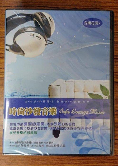 影音雜貨店  音樂花園 5 ~ 沙發音樂 10CD ~ 嚐鮮沙發的饗宴 放鬆的好音樂 ~