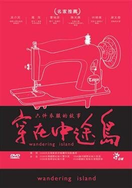 穿在中途島  Wandering Island (3片/DVD) [全新正版]