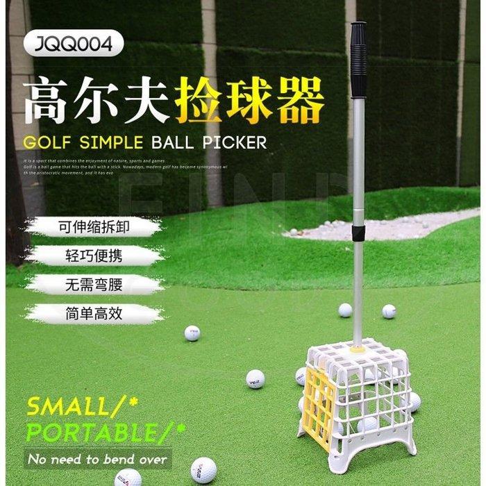 高爾夫撿球器 可伸縮 可拆卸 快速撿球 可裝40個球[好運動_☆找好物FindGoods☆]