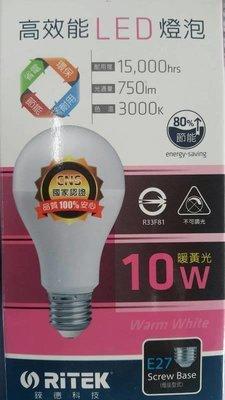 最後 特價 出清 RITEK錸德 10W 高效能LED節能燈泡(暖黃光) E27螺口節能燈具照明光源