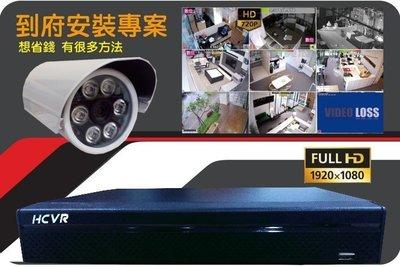 省錢專案-8隻攝影機 裝到好專案 1080P 主機 手機監控都幫你搞定 台中監視器 APPCCTV 彰化 監視器