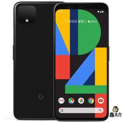 ☆鑫主力3C通訊館 全新 Google Pixel 4 XL 4XL 6G/64G 6.3吋 需預訂(永康中山北店)