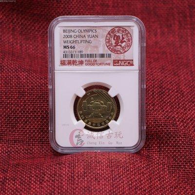 老董先生評級幣 NGC MS66分 2008年1元壹圓奧運紀念幣 第一組舉重單枚