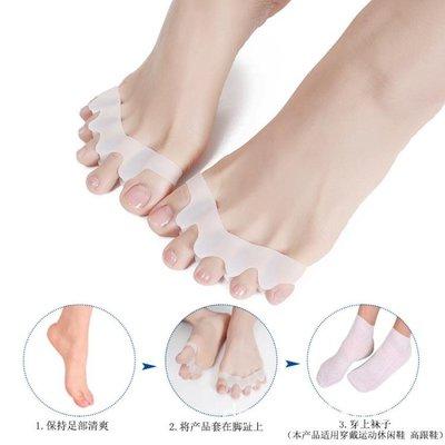 腳趾矯正器大拇指外翻矯正器鞋腳趾糾正矯形器大腳骨重疊分趾器男女 尚美優品