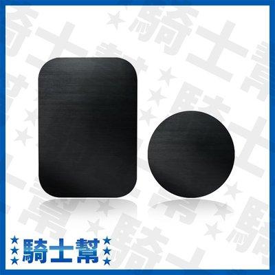 磁性車用支架貼片 磁片 磁吸片 手機貼片 支架配件 (方+圓組合A)