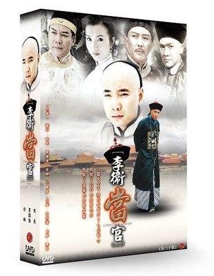 【限量特價】李衛當官 DVD ( 徐崢/陳好/焦晃/唐國強/王繪春/王輝/杜志國/徐敏/陳妤 )