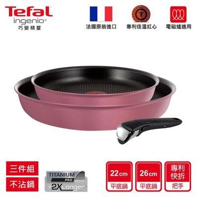 Tefal法國特福 巧變精靈系列不沾鍋三件組-玫瑰粉(適用電磁爐) SE-L6569012
