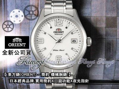 ORIENT 東方錶【 專業機械錶 】錶背透明設計~簡約白色機械錶! 週年慶限量下殺!公司貨有保障