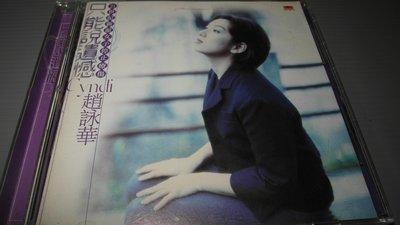 趙詠華 只能說遺憾 1997年 有歌詞佳 原版CD片佳 保存良好 出貨前會檢查和播放