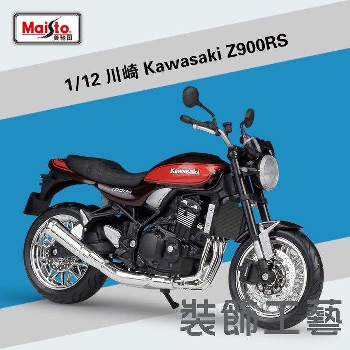 美馳圖1:12川崎 Kawasaki Z900RS摩托車仿真模型擺件