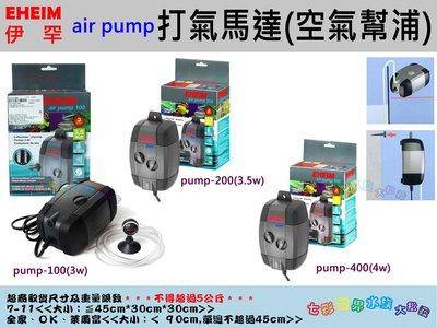 """""""魚水之歡水族批發""""德國伊罕EHEIM【air pump-400(4w)打氣馬達(空氣幫浦)】"""