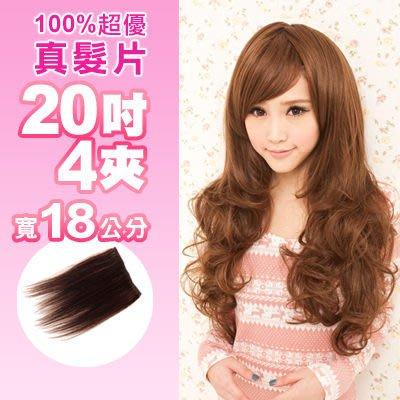 ☆雙兒網☆100%真髮可染可燙【AR04】100%真髮接髮片「20吋4夾」下標區