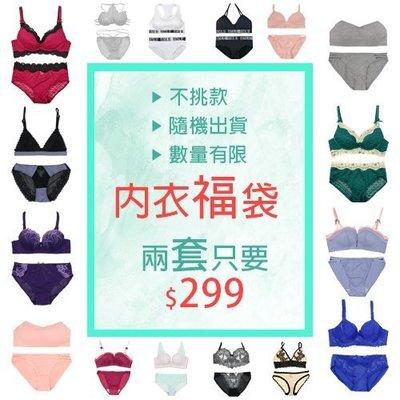 粉紅拉拉*心動秒殺福袋組。兩套內衣褲組=299元。日系、爆乳、甜美、可愛 - 現貨【AA2E299】