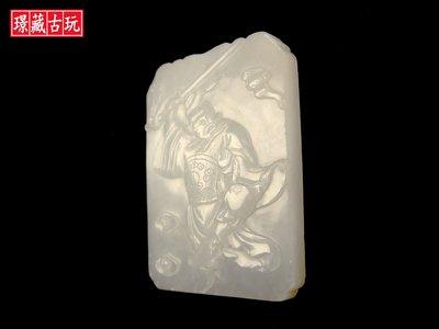 ﹣﹦≡|璟藏古玩|上海工-和闐一級白玉...