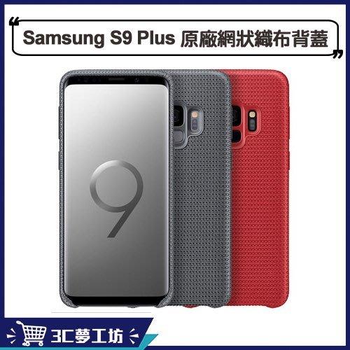 【3C夢工坊】Samsung S9 Plus 原廠網狀織布背蓋
