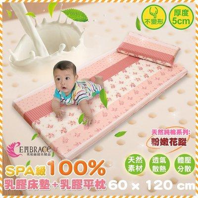 SPA級100%天然 嬰兒乳膠床墊+平枕組(粉嫩花蹤)60x120x5cm 精梳純棉 幼稚園組《Embrace英柏絲》