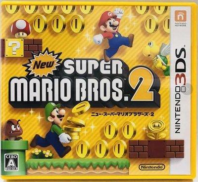N3DS / 3DS 新瑪力歐兄弟2 日版