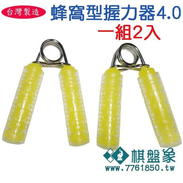 棋盤象 運動生活館 台灣製造 工廠直營 蜂窩型握力器 手指訓練器
