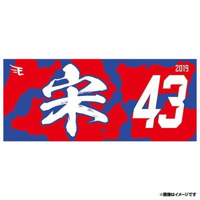 2019 東北樂天金鷲隊  #43宋家豪 加油毛巾