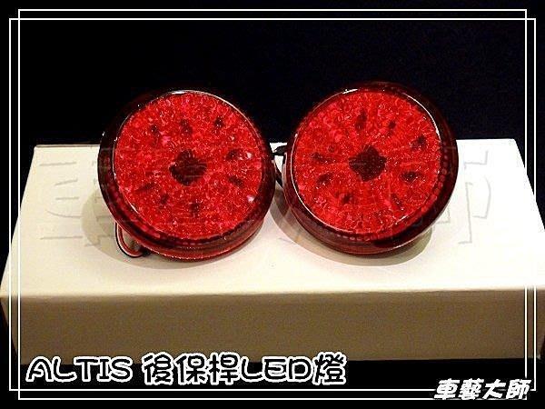 ☆車藝大師☆批發專賣 TOYOTA 08年 ALTIS 10代 兩段式亮法 後保桿 LED燈 (現貨供應) 煞車燈
