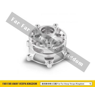 遠的要命偉士王國 Vespa GTS/GTV RPM CNC 輕量化 前輪鼓