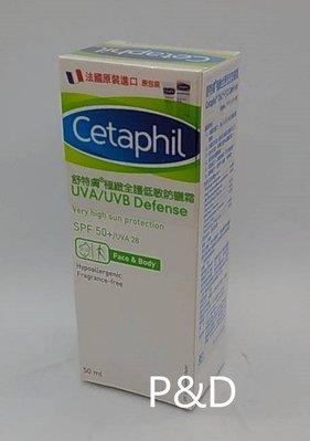 (P&D)舒特膚 Cetaphil 極致全護低敏防曬霜SPF 50+ 50ml/支   特價490元  期限202104