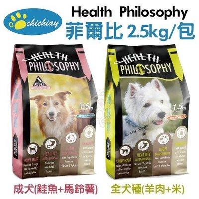 *WANG*Health Philosophy菲爾比《全犬種 (羊肉+米) /  成犬(鮭魚+馬鈴薯)》2.5公斤 新北市