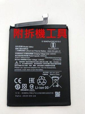全新現貨附贈拆機工具》小米 紅米 Note 8 Pro 電池 BM4J 內建電池 紅米 Note8 Pro