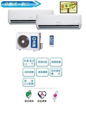[ 家事達 ]良峰-RXI-232CM+RXI-232CM/RXO-462DD 分離式一對二(冷)-3-5坪/3-5坪