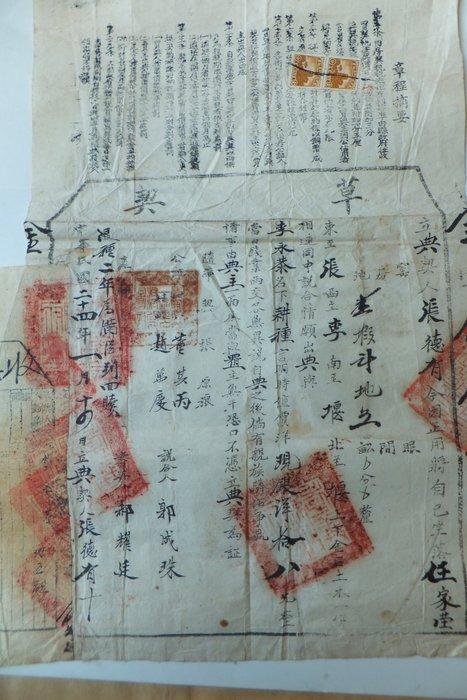 草契(民國24年)貼印花税2張、保真