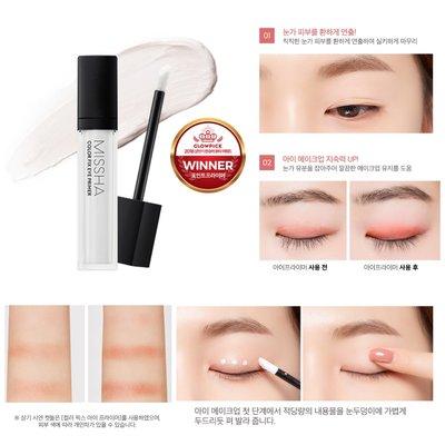 【韓Lin連線代購 】韓國 MISSHA 眼部妝前打底液 眼影顯色 防暈 遮瑕 Color Fix Eye Primer