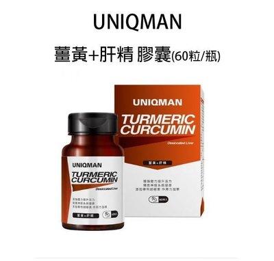 【佾站】UNIQMAN 薑黃+肝精 膠囊 (60粒/瓶) 24h出貨