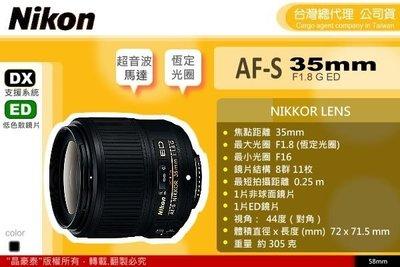 【晶豪泰 數位】 Nikon Nikkor AF-S 35mm F1.8 G ED 標準 定焦鏡 【總代理 公司貨】人像 鏡
