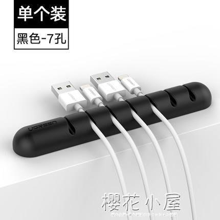 綠聯數據線收納手機充電線固定卡扣器保護套通用蘋果iphoneX8Plus