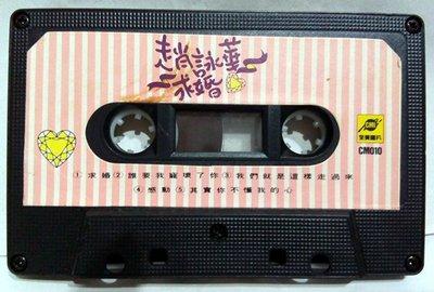 趙詠華  求婚   原版二手錄音帶