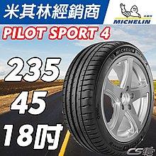 輪胎 米其林 MICHELIN PILOT SPORT 4 18吋 PS4 235/45/18 公司貨 CS車宮車業
