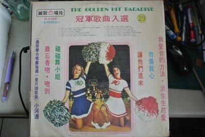 LP 黑膠唱片 ~ 冠軍歌曲入選 29 ~ 麗歌 PLS-029 無IFPI