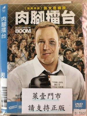 萊壹@53622 DVD 有封面紙張【肉腳擂台】全賣場台灣地區正版片