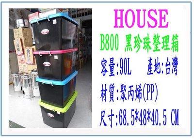 『 峻 呈 』(全台滿千免運 不含偏遠 可議價) HOUSE B800 黑珍珠整理箱 容量90L 收納箱 置物箱 台灣製