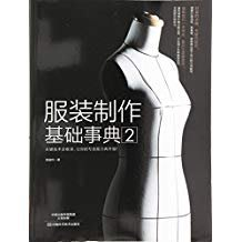 99【服裝 服飾】服裝製作基礎事典2 平裝