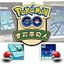 Pokémon GO 精靈寶可夢 飛人 刷機 降版 RO...