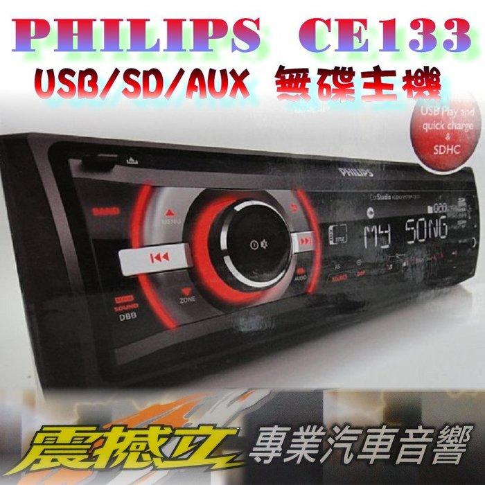 震撼立~PHILIPS CE133 USB/SD/AUX 無碟主機