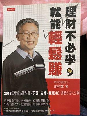 二手書「理財不必學,就能輕鬆賺」只買一支股,勝過18%的作者施昇輝 存股 台灣50