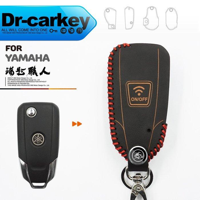 2015 YAMAHA TMAX 530 XP TMAX 500 T-MAX 山葉 重機 機車 晶片 鑰匙皮套 保護包