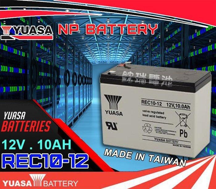 鋐瑞電池=臺灣湯淺電池YUASA REC10-12 12V10AH 同尺寸 WP10-12SE 電動腳踏車電池