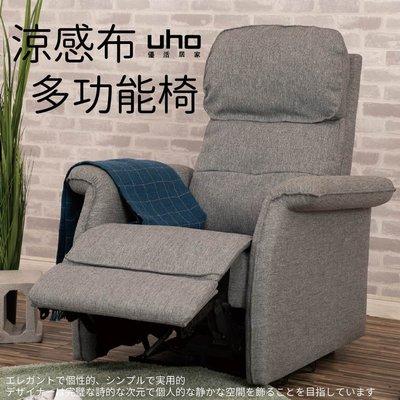 休閒椅【UHO】觸控式電動功能休閒椅