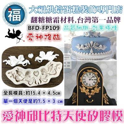 愛神邱比特天使【BFD-FP109】翻...
