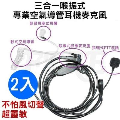《實體店面》喉振式 三合一 無線電對講機專用 2入 超靈敏 指環控制PTT 專業空氣導管式耳機麥克風 不怕風切聲