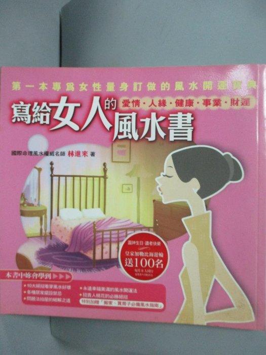 【書寶二手書T8/命理_OCI】寫給女人的風水書-愛情、人緣、健康、事業、財運_林進來